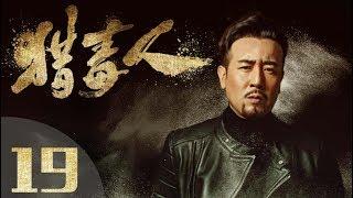 Download 《猎毒人》The drug hunter 第19集(于和伟、张丹峰、侯梦莎、傅程鹏、吴秀波、徐峥、侯勇、王劲松主演) Video