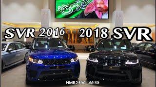 Download رنج روفر سبورت SVR 2018 وحش رنج روفر الطياره ✈️ بقوة ٥٧٥ حصان Video