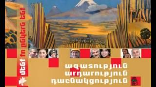 Download Էմփիռեյ ՀՅԴ երգ Video
