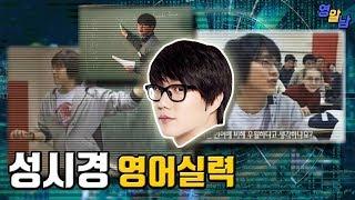 Download 성시경의 진짜 엘리트 영어실력 (국내파 끝판왕) Video