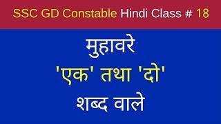 Download Muhavare | 'एक' तथा 'दो' शब्द वाले मुहावरे | SSC GD Constable # 18 Video