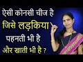 Download Funny Paheliyan | Bujho To Jane | Brain Teasers | Common Sense Question | Riddles |IQ Test | Video