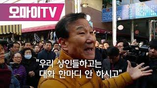 Download 분노한 서문시장 상인 ″박근혜, 10분 방문이 뭐냐!″ Video