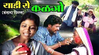 Download Yadi Ro Kaljo 'याडी रो कळजो' | बंजारा फिल्म - Banjara Movie | K Ganesh Kumar Video