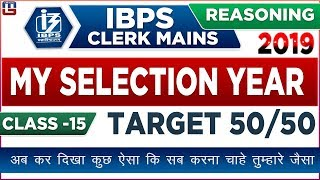 Download Target Class 50/50 | Class 15 | IBPS Clerk Mains 2018-19 | Reasoning | 3:00 pm Video