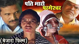 Download Pati Maro Parmeshwar - Banjara Full Movie | K Ganesh Kumar बंजारा फ़िल्म Video