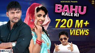 Download Bahu Kale Ki || Ajay Hooda || Gajender Phogat & Anu Kadyan || New D J song 2018 || Mor Music Video