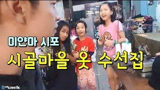 Download [미얀마] 시포 옷 수선집에서 생긴일.... Video