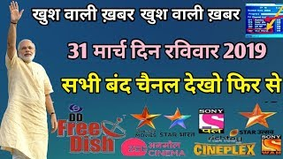 Paid channel kaise add kare dd free dish par !! How to add