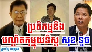 Download Khmer News Today | Heng Thalsavuth: Reacts to Dr. Communist Sok Touch | Cambodia News Today Video