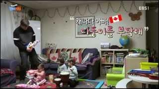 Download 글로벌 가족정착기 - 한국에 산다-캐나다 아빠! 다둥이를 부탁해 #001 Video