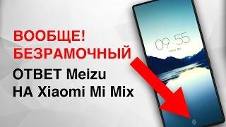 Download ВООБЩЕ БЕЗРАМОЧНЫЙ ОТВЕТ MEIZU XIAOMI MI MIX! | Дайджест #7 Video