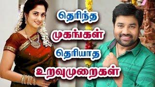 Download தெரிந்த முகம் தெரியாத உறவுமுறைகள் | Unknown Tamil Film Actor & Actress Relatives | Part2 Video