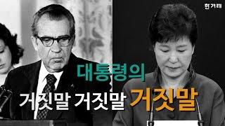 Download 대통령 거짓말의 최후 Video