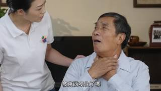 Download 居家服務照顧服務技巧示範短片-(01)異物哽塞急救技術 Video
