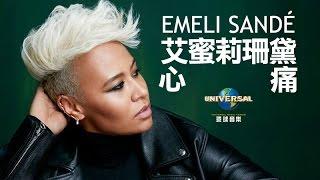 Download 艾蜜莉珊黛 Emeli Sandé - 心痛 Hurts(中文上字MV) Video