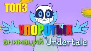Download ТОП 3 УПОРОТЫХ анимаций Undertale Video