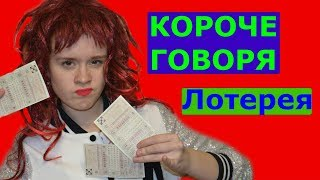Download КОРОЧЕ ГОВОРЯ, ЛОТЕРЕЯ Video