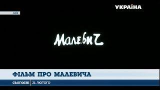 Download У столиці відбулася прем'єра документального фільму про життя Казимира Малевича Video