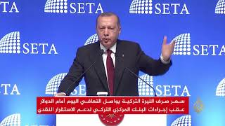Download أردوغان يرد على ترامب بسلاح المقاطعة Video