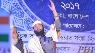 Download 17th International Quran Recitation Conference, Dhaka, Bangladesh-2017 | part-2 Video