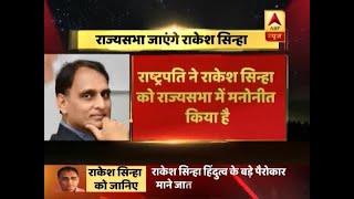 Download बीजेपी और आरएसएस के पक्ष में बोलने वाले राकेश सिन्हा को राज्यसभा भेजने की राजनीति समझिए Video