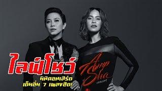 Download แอม- ช่า Live Show!! มินิคอนเสิร์ต ″Amp-Sha Concert″ Video