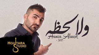 Download حمزه الاصيل - ولا لحظه (حصريا) |2017 | (Hamza Alaasel - Wala Lahza (EXCLUSIVE Video