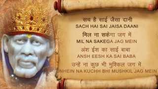 Download Sai Chalisa Original with Lyrics By Raja Pandit, Harish Gwala [Full Song] I Sai Priye Sai Chalisa Video