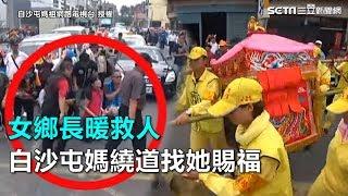 Download 女鄉長暖救人 白沙屯媽繞道找她賜福|三立新聞網SETN Video