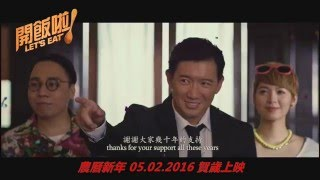 Download LET'S EAT! 開飯啦! | IN SINGAPORE CINEMAS 05.02.2016 農曆新年賀歲上映 Video