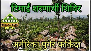 Download Timai Refugee Camp । अमेरिका 10 बर्ष बसेर नेपाल फर्किदा । बुबा भन्छन् नेपालमै मर्छु, बिदेश जाँदिन Video