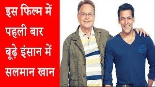 Download इस फिल्म में पहली बार बूढ़े इंसान का रोल निभाएंगे सलमान खान - Salman Khan Video Video