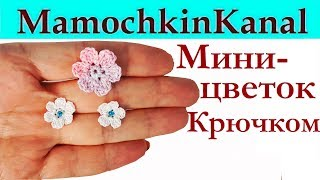 Download Маленький базовый цветок крючком Для вязаных DIY украшений Video