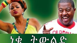 Download ነቄ ትውልድ - Ethiopian Movie - Neke Tiwlid (ነቄ ትውልድ) Full Video