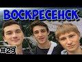 Download OSC #29! Поездка в ВОСКРЕСЕНСК! Озеро БУКВОЙ ″М″, ВЫСОКАЯ ГОРА В ГОРОДЕ?! Video