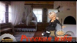 Download Русская изба Video