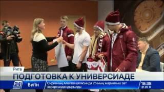 Download На Универсиаде Латвию представят 26 участников в 4 видах спорта Video