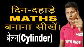 Download आज के बाद कभी न भूलोगे || बेलन |#mathstrick Video