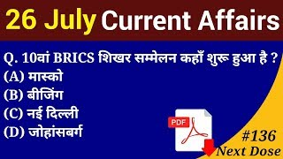 Download Next Dose #136   26 July 2018 Current Affairs   Daily Current Affairs   Current Affairs in Hindi Video