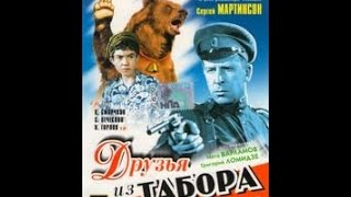 Download Друзья из табора (1938) фильм смотреть онлайн Video