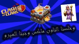 Download كلاش اوف كلانس ~~ واخيرااا التاون ماكس ونجرب الهيرو الجديد ^ ^ !!!! Video