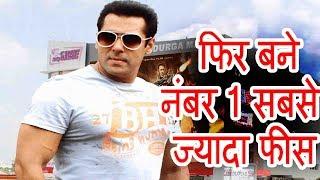 Download Tiger Jinda hai After Salman Khan's highest fees PBH News Video