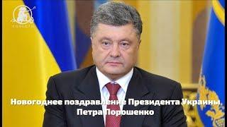 Download Новогоднее поздравление Президента Украины Петра Порошенко Video
