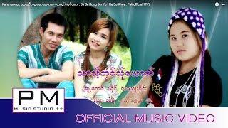 Download Karen song : သာသ့ီကုံင္သု္ေယာတ္ - လာယွဴးခုိင္း : Sa Se Kong Ser Yu - Ra Su Khey : PM(official MV) Video