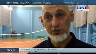 Download Пермским волейболистам нужна поддержка Video