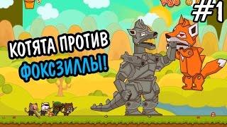 Download Прохождение Strikeforce Kitty 2 #1 ★ ФОКСЗИЛЛА! ★ Video