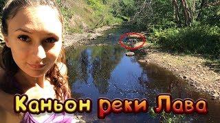 Download Гуляем по КАНЬОНУ РЕКИ ЛАВА Video