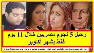 Download رحيل 5 نجوم مصريين خلال 11 يوم فقط بشهر أكتوبر الحالى معظمهم شباب...وحاليا 2 أخرين بالعناية المركزة Video