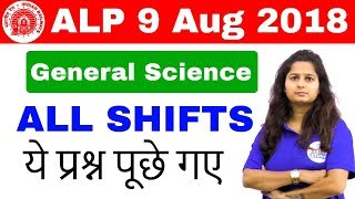 Download RRB ALP (9 Aug 2018, All Shift)GENERAL SCIENCE QUESTIONS    Exam Analysis & Asked Questions    Day 1 Video
